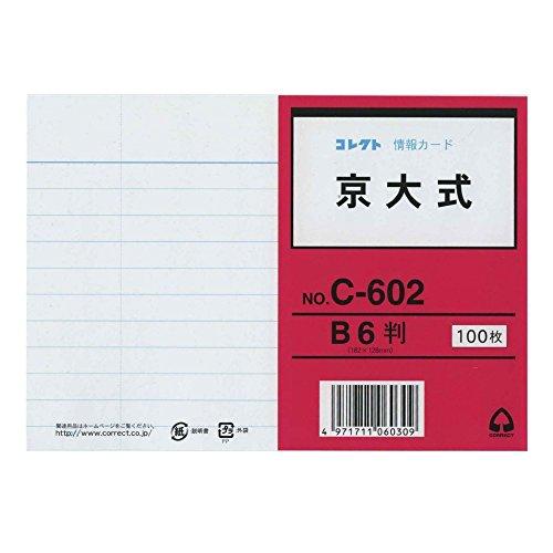 コレクト 情報カード B6 京大式 C-602