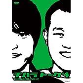 チハラトーク#4 [DVD]
