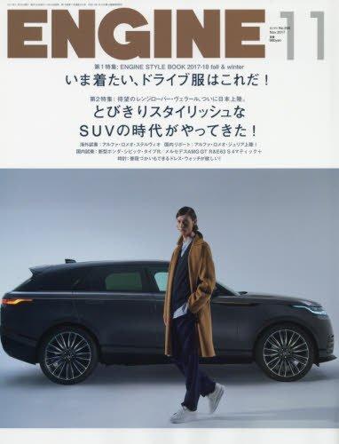 ENGINE 2017年 11 月号 [雑誌]