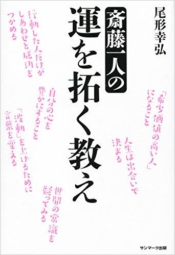 斎藤一人の運を拓く教えの詳細を見る