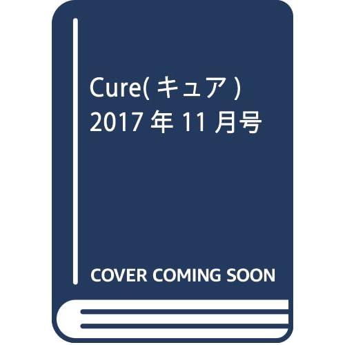 Cure(キュア) 2017年 11 月号 [雑誌]