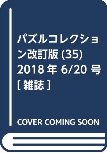 パズルコレクション改訂版(35) 2018年 6/20 号 [雑誌]...