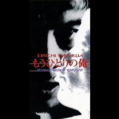 矢沢永吉「もうひとりの俺」の歌詞を収録したCDジャケット画像