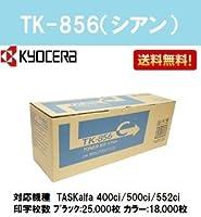 京セラ トナーカートリッジTK-856 シアン 純正品