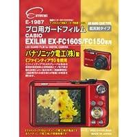 エツミ プロ用ガードフィルムAR CASIO EXLIM EX-FC160S/FC150専用 E-1987 【まとめ 5セット】