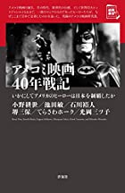 【映画を待つ間に読んだ、映画の本】第39回『アメコミ映画40年戦記/いかにしてアメリカのヒーローは日本を制覇したか』〜これさえ読めば、アメコミ映画も恐くない!?