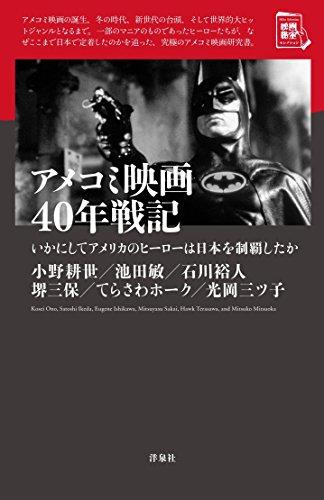 アメコミ映画40年戦記 -いかにしてアメリカのヒーローは日本を制覇したか (映画秘宝セレクション)