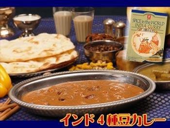 インド4種の豆カレー170gX3箱(本格インドカレー)【ご当地カレー 無添加レトルトカレー】化学調味料不使用!