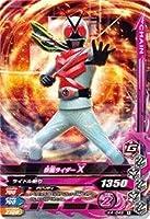 ガンバライジング/バッチリカイガン4弾/K4-049 仮面ライダーX R