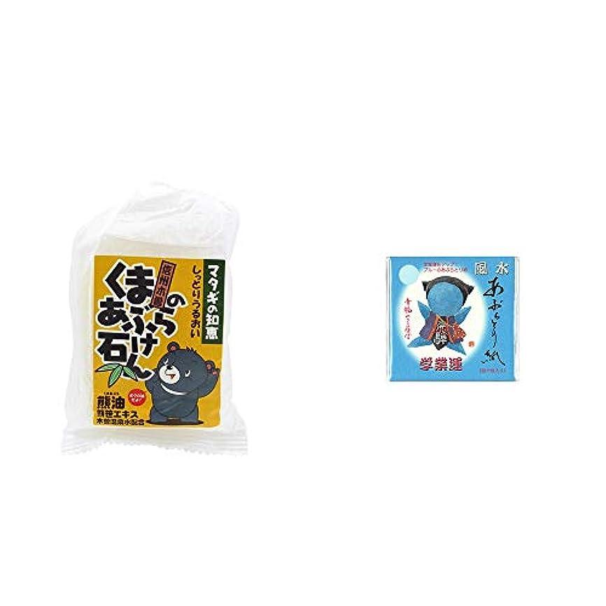 髄統合する洗剤[2点セット] 信州木曽 くまのあぶら石けん(80g)?さるぼぼ 風水あぶらとり紙【ブルー】