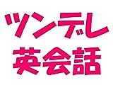 ツンデレ英会話(アニメ・マンガ・ラノベ・ゲームに出てきそうなツンデレっぽい英語表現を使って英会話)