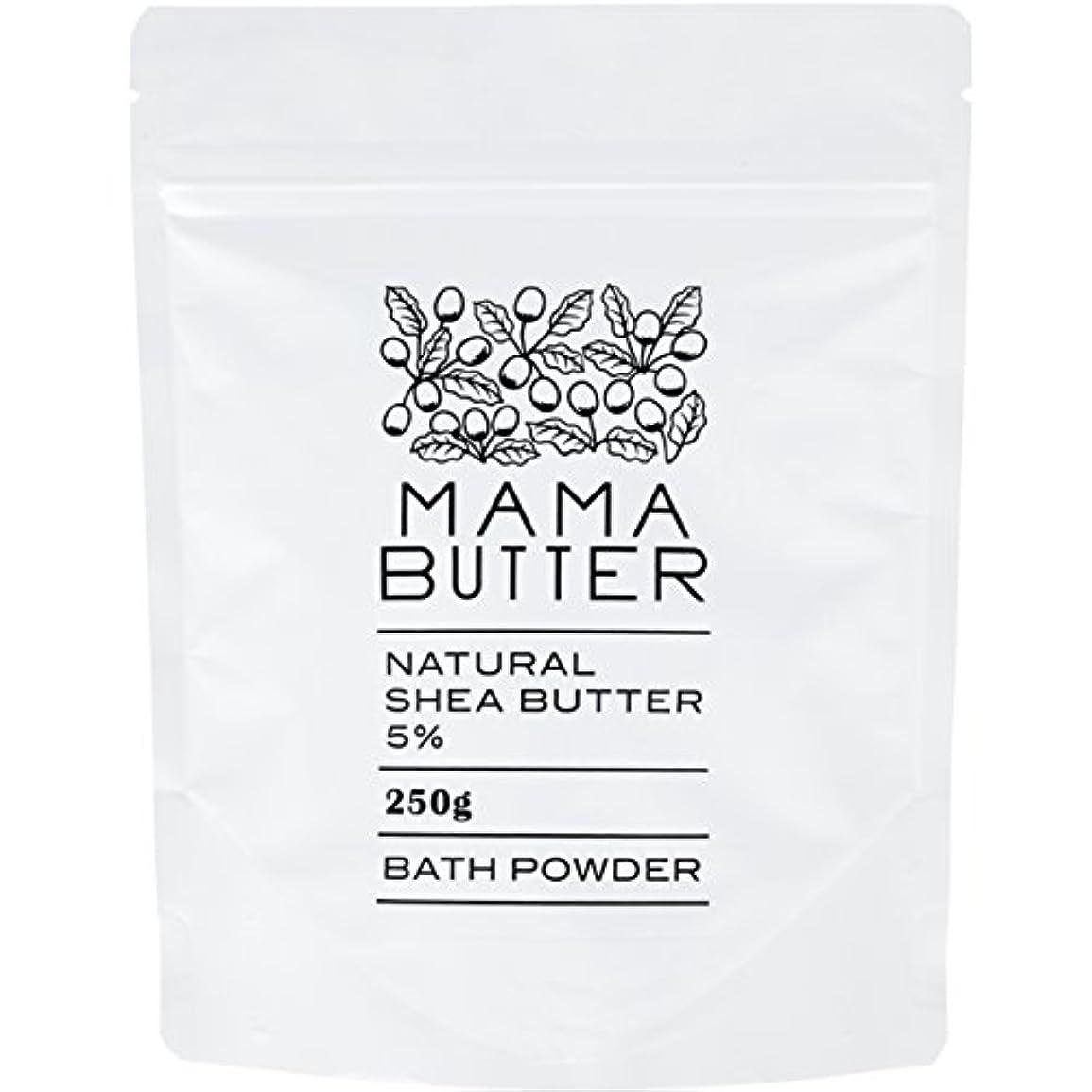 ボード収益分析ママバター ナチュラル バスパウダー 無香料 250g
