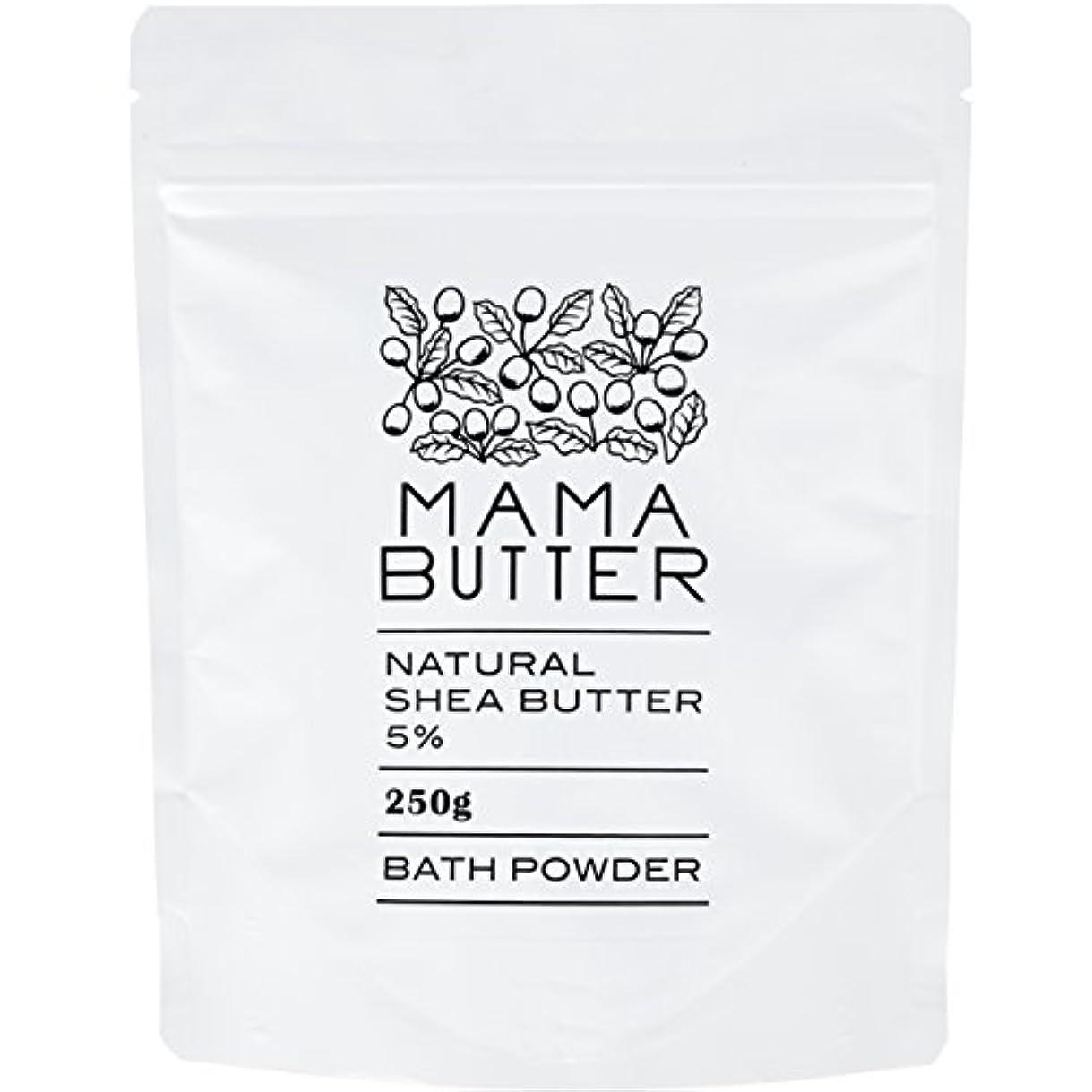 きつくアルプス禁輸ママバター ナチュラル バスパウダー 無香料 250g
