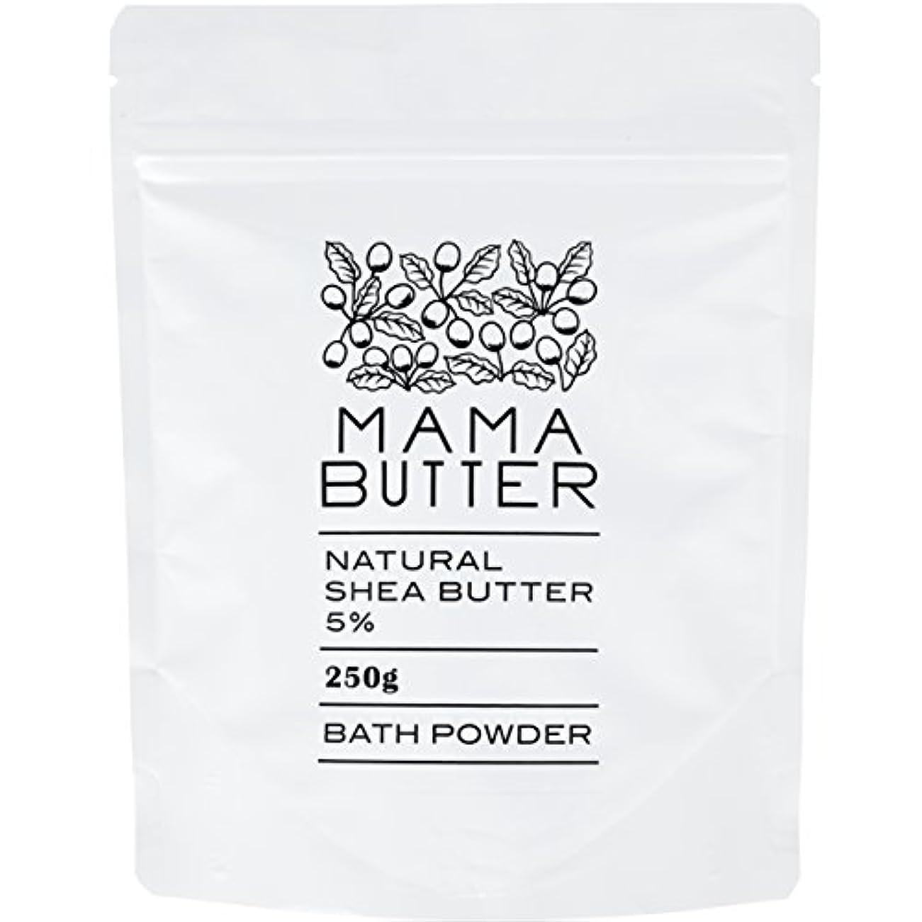 環境に優しい注ぎます効能あるママバター ナチュラル バスパウダー 無香料 250g