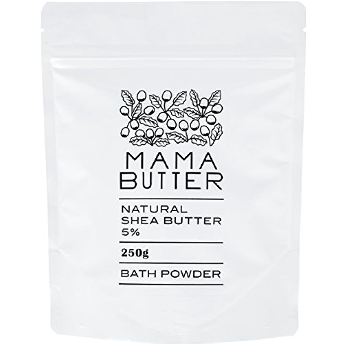 ママバター ナチュラル バスパウダー 無香料 250g