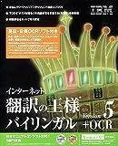 インターネット翻訳の王様バイリンガルV5+OCR