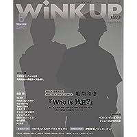 WINK UP(ウインクアップ) 2016年 06 月号 [雑誌]