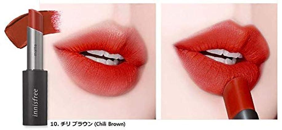 花輪義務的摂氏[イニスフリー] innisfree [リアル フィット マット リップスティック 3.6g ] Real Fit Matte Lipstick 3.6g [海外直送品] (10. チリ ブラウン (Chili Brown))