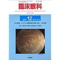 臨床眼科 2007年 12月号 [雑誌]