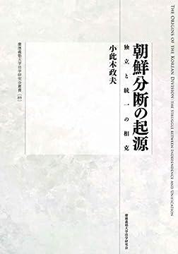 朝鮮分断の起源:独立と統一の相克 (慶應義塾大学法学研究会叢書 89)