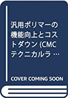 汎用ポリマーの機能向上とコストダウン (CMCテクニカルライブラリー)