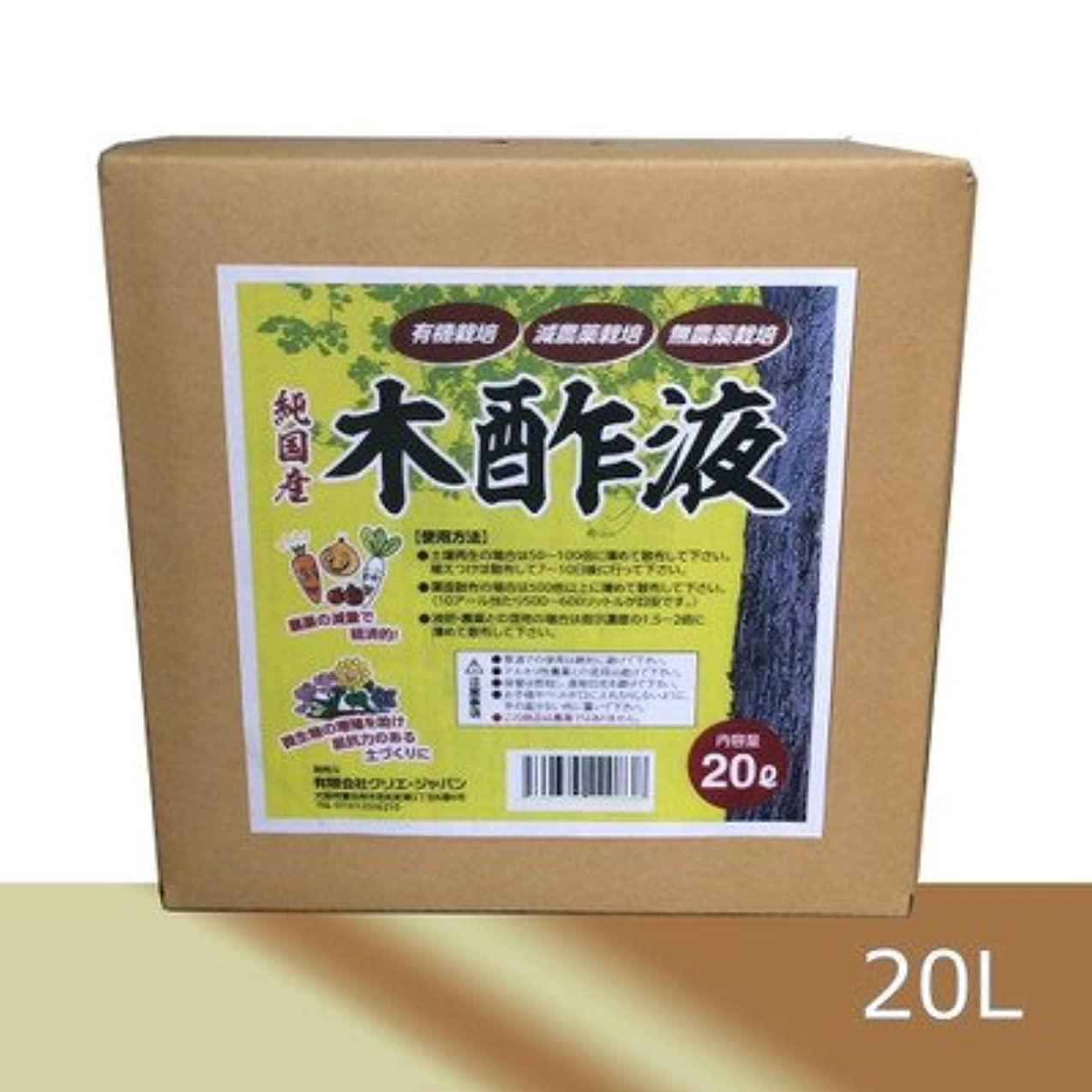 後方に手を差し伸べる光沢のある純国産 木酢液 20L