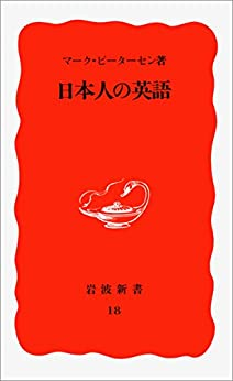 [マーク・ピーターセン]の日本人の英語 (岩波新書)