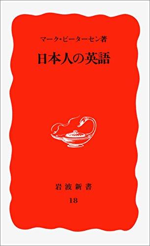 日本人の英語 (岩波新書)の詳細を見る