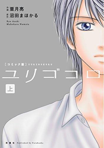 コミック版 ユリゴコロ(上)