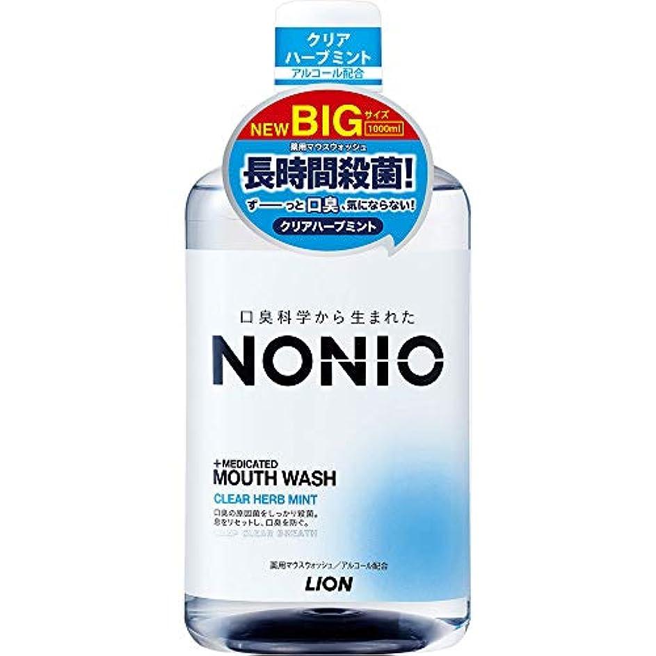 チロ警告するどきどきライオン ノニオ マウスウオッシュ クリアハーブミント 1000ml