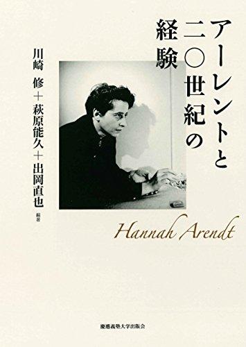 アーレントと二〇世紀の経験の詳細を見る
