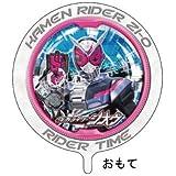 仮面ライダージオウ UFO風船 ヘリウムガスなし 1枚