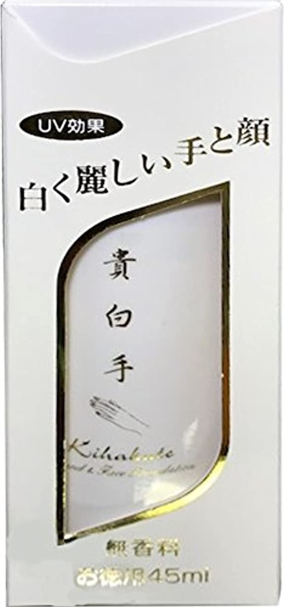 黒くするメロディアスモールローザ特殊化粧料 ファンデーション 貴白手 45ml