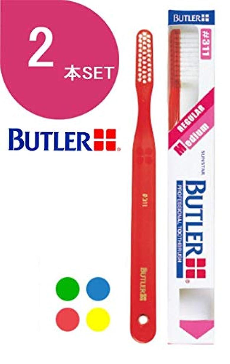 面倒大事にするくすぐったいサンスター バトラー(BUTLER) 歯ブラシ 2本 #311