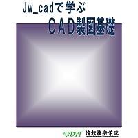 Jw_cadで学ぶCAD製図基礎