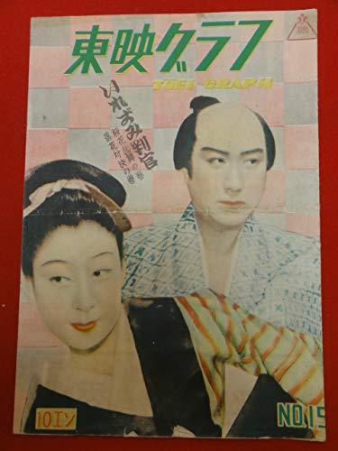 『いれずみ判官』パンフ 片岡千恵蔵 花柳小菊 旭輝子