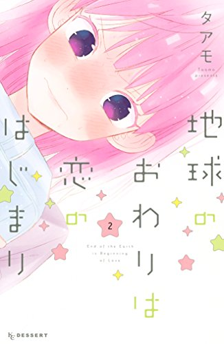 漫画「地球のおわりは恋のはじまり」(タアモ)2巻 (デザートコミックス)
