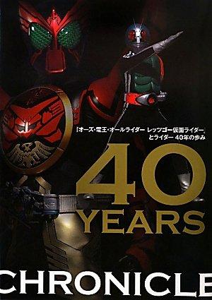 『オーズ・電王・オールライダー レッツゴー仮面ライダー』とライダー40年の歩み40YEARS CHRONICLEの詳細を見る