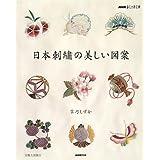 日本刺繍(しゅう)の美しい図案 (NHKおしゃれ工房)
