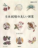 日本刺繍(しゅう)の美しい図案 (NHKおしゃれ工房) 画像