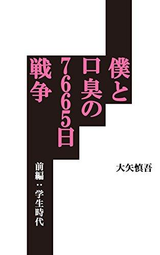 僕と口臭の7665日戦争 【前編:学生時代】...