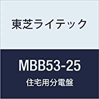 東芝ライテック モーター配電函 3P3E 25A MBBタイプ MBB53-25