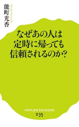 (035)なぜあの人は定時に帰っても信頼されるのか? ((ポプラ新書))の詳細を見る