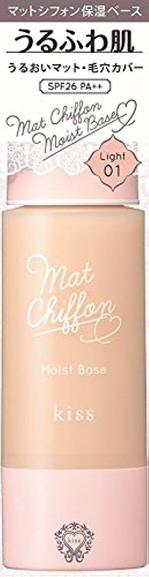 飼いならすフィラデルフィア精緻化キス マットシフォンUVモイストベース 01 ライト ワントーン明るいナチュラルカラー 37g