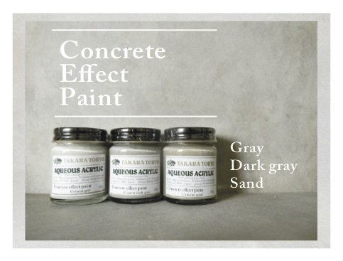 塗るだけでコンクリート風な表現が出来る コンクリートエフェクトペイント (50g×3色セット)