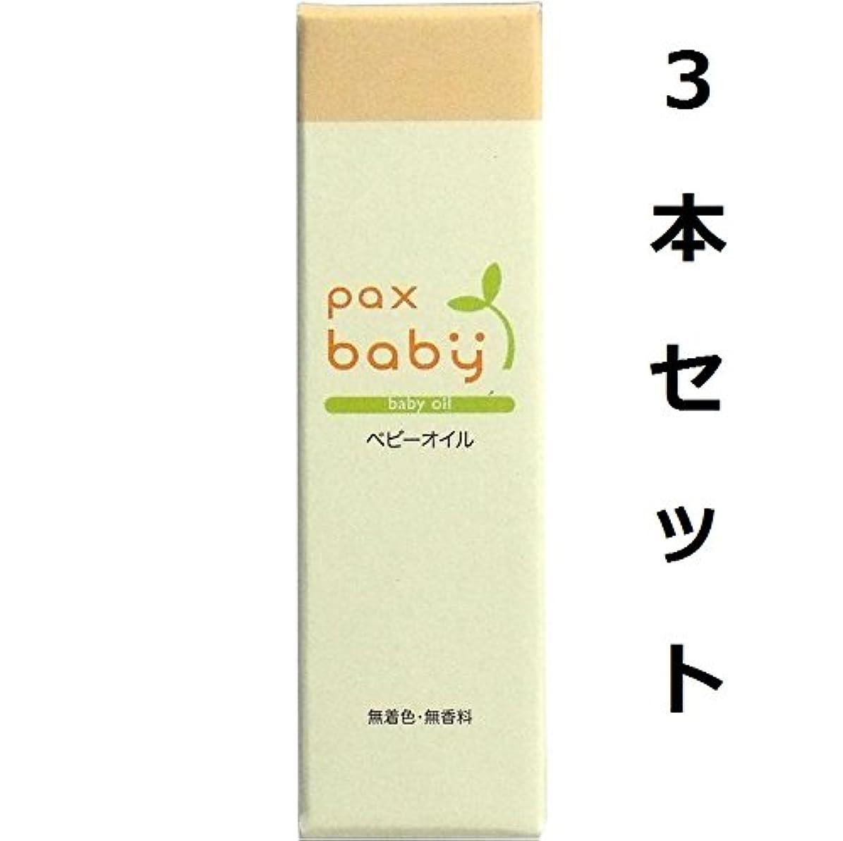 銛日単調なさらっとお肌になじむ植物性オイル パックスベビー ベビーオイル 40mL 3本セット