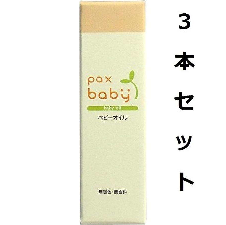 さらっとお肌になじみ、乾燥から守る植物性オイルです パックスベビー ベビーオイル 40mL 3本セット
