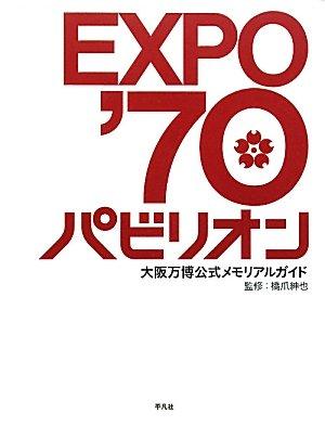 EXPO'70パビリオン 大阪万博公式メモリアルガイド