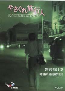 [やさぐれ旅行人 DJ北林シリーズ] (黙示録第十章) 現地採用残酷物語 [DVD]