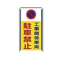 GM53911 車両出入口標識 工事関係車両駐車禁止 600×300